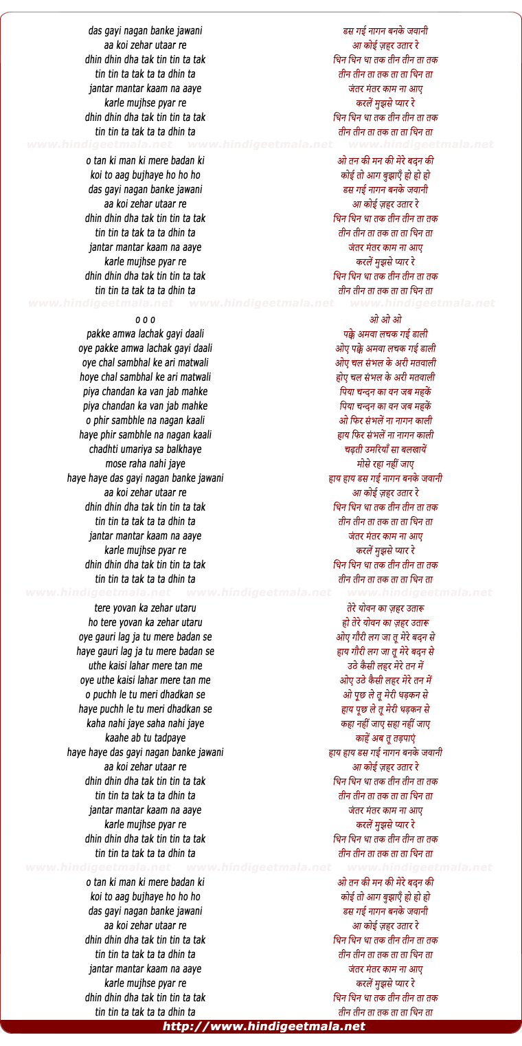 lyrics of song Das Gayi Nagin Banke Jawani