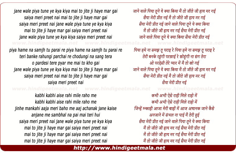 lyrics of song Jane Wale Piya Tune Ye Kya Kiya, Mai Toh Jeete Jiye Haay Mar Gayi