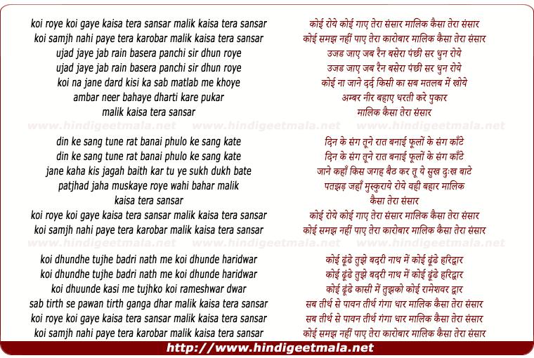 lyrics of song Koi Roye Koi Gaye Kaisa Tera Sansar Malik