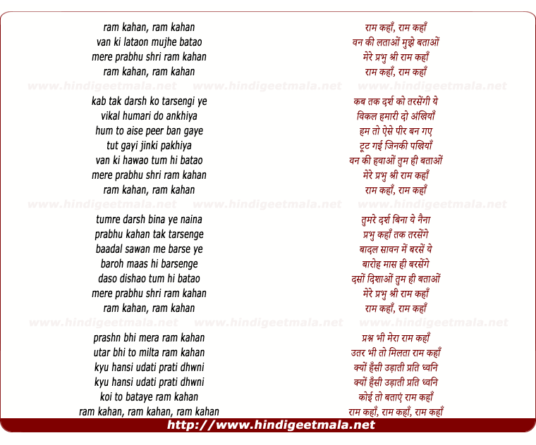 lyrics of song Ban Ki Latao Mujhko Batao