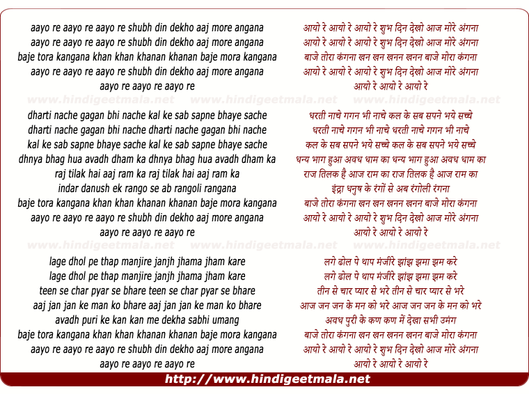 lyrics of song Ayo Re Ayo Re Shubh Din Dekho Aaj More Aangna