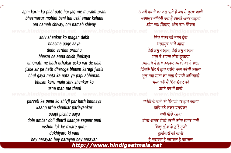 lyrics of song Bhasmasoor Mohini Nrutya