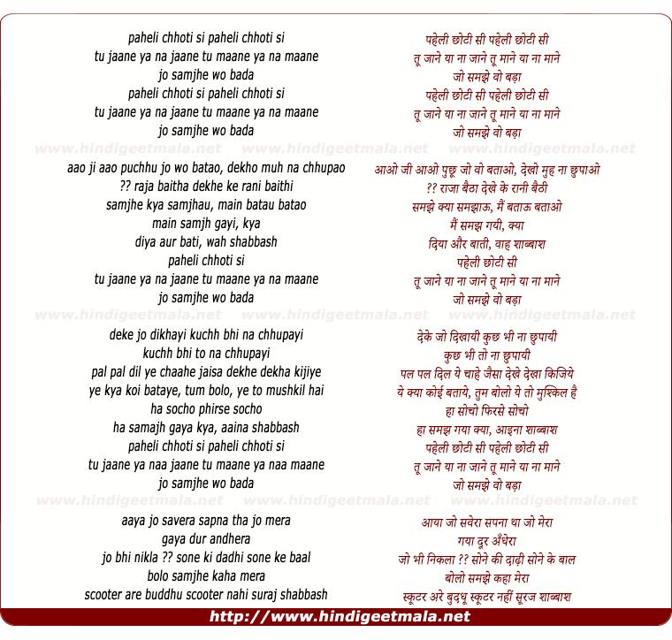 lyrics of song Paheli Chhoti Si, Tu Jaane Ya Na Jaane