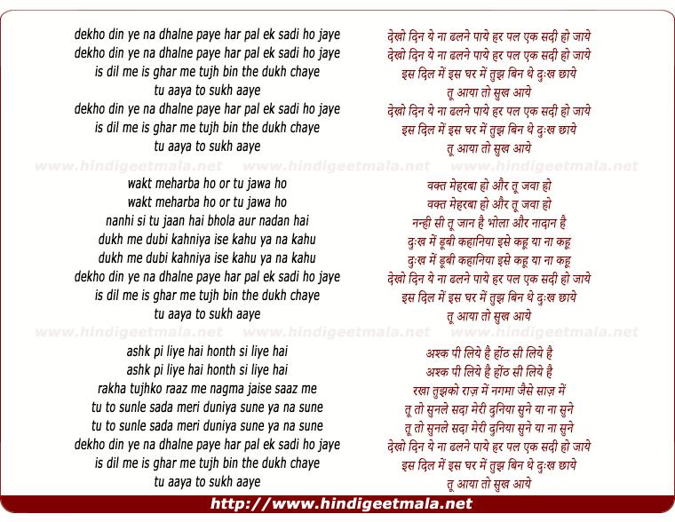 lyrics of song Dekho Din Ye Na Dhalne Paye, Har Pal Ik Sadi Ho Jaaye