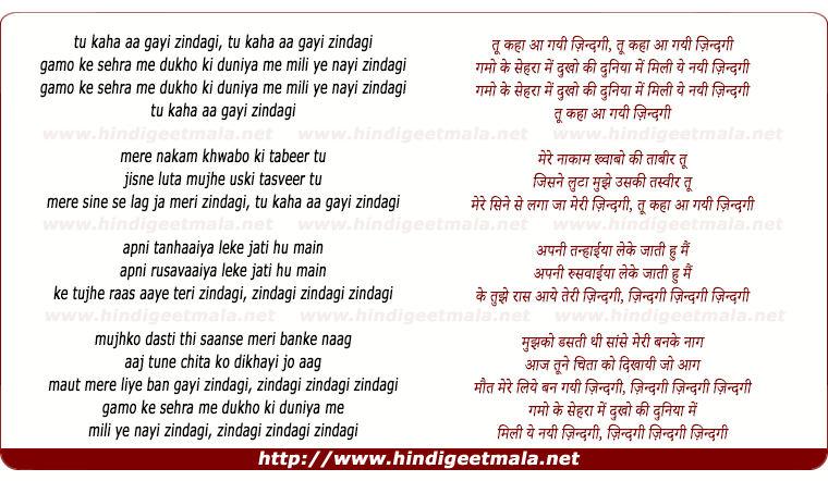 lyrics of song Tu Kahan Aa Gayi Zindagi (Lata)