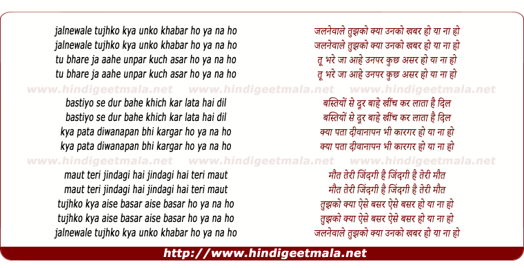 lyrics of song Jalnewale Tujhko Kya Unko Khabar Ho Ya Na Ho