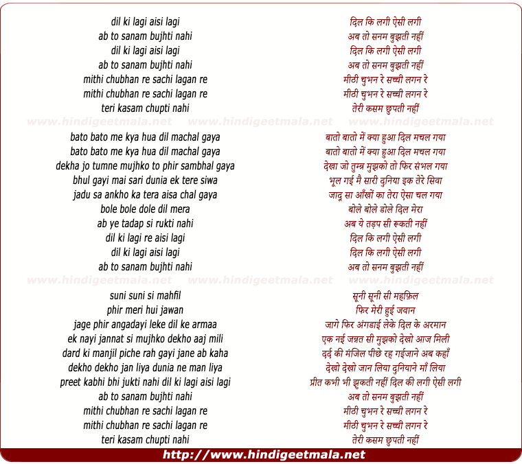lyrics of song Dil Ki Lagi Aisi Lagi, Ab To Sanam Bujhti Nahi