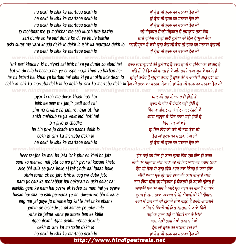 lyrics of song Ha Dekh Lo Ishq Ka Martabba Dekh Lo