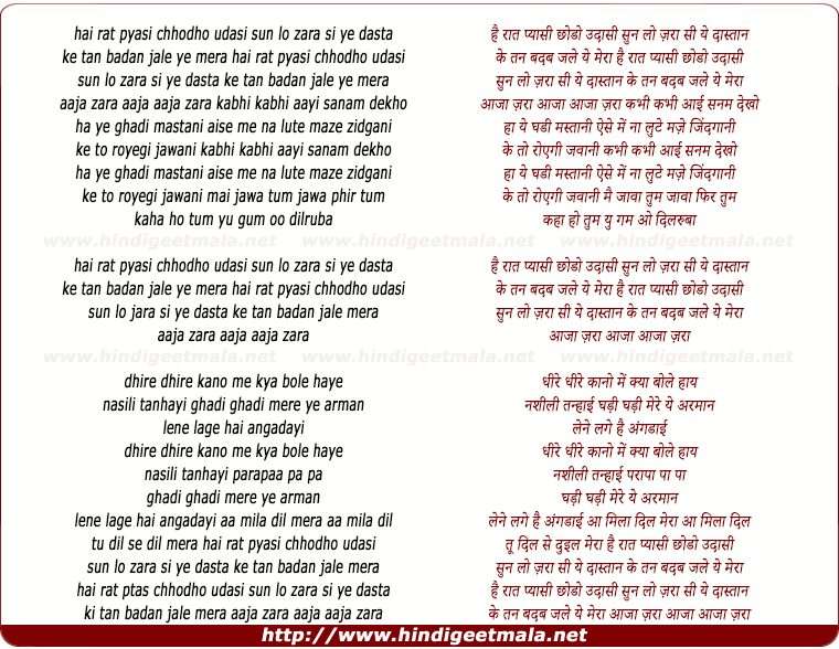 lyrics of song Hai Raat Pyasi