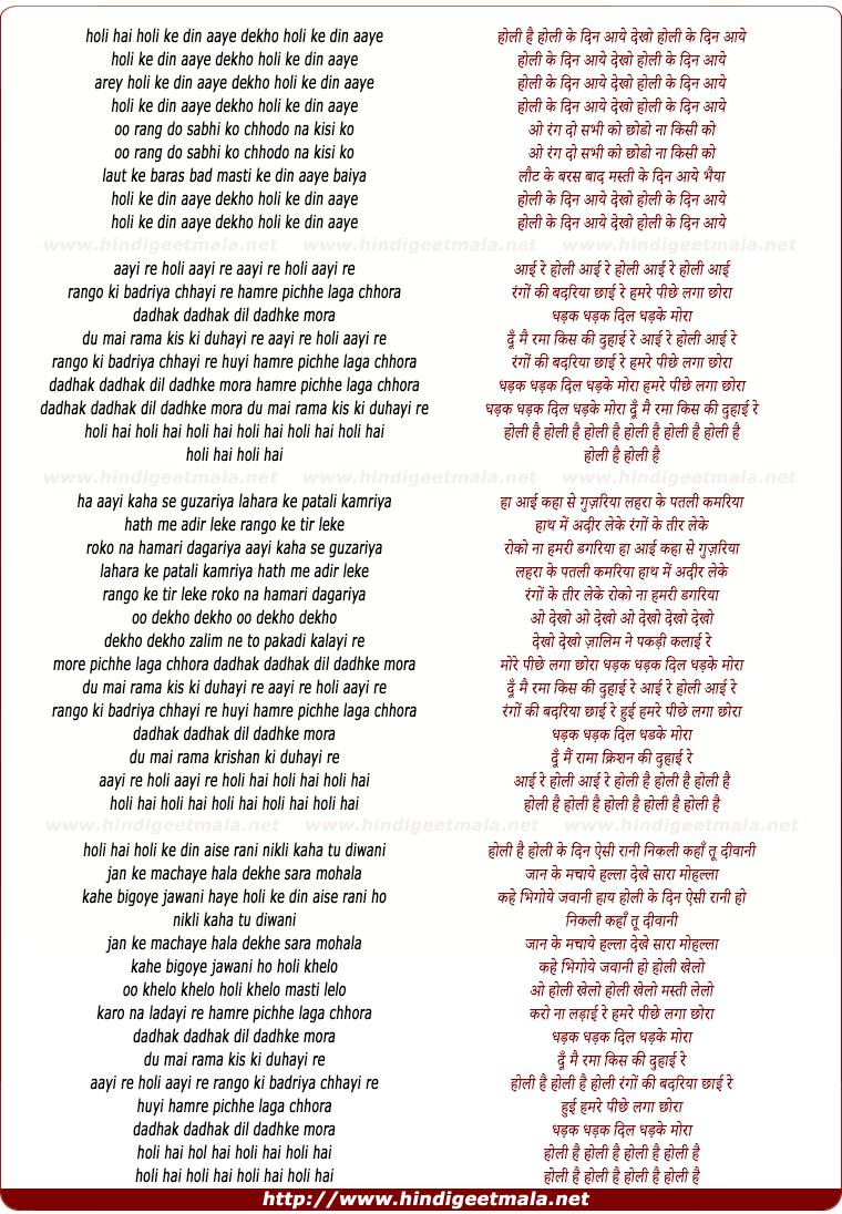 lyrics of song Holi Ke Din Aai Dekho Holi