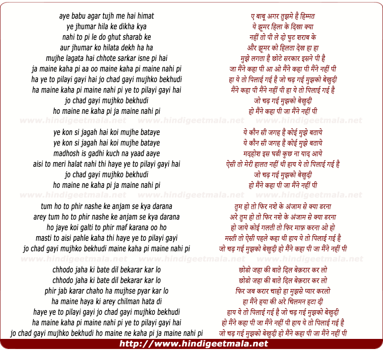 lyrics of song Mai Ne Nahi Pee