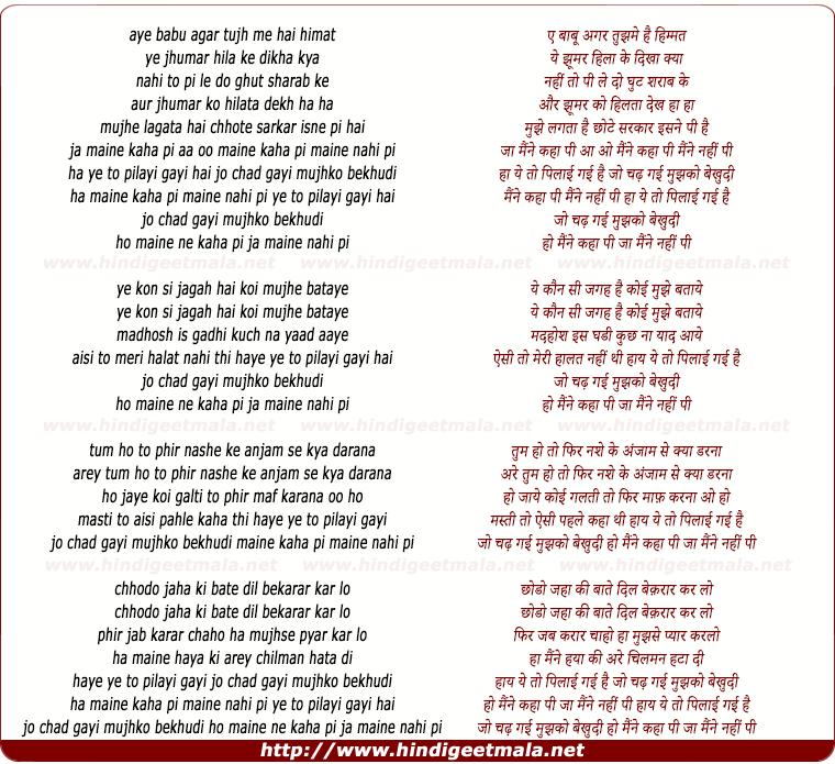 lyrics of song Maine Nahi Pee