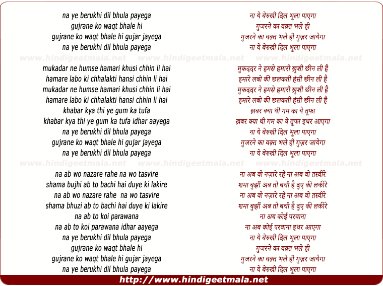 lyrics of song Naye Berukhi