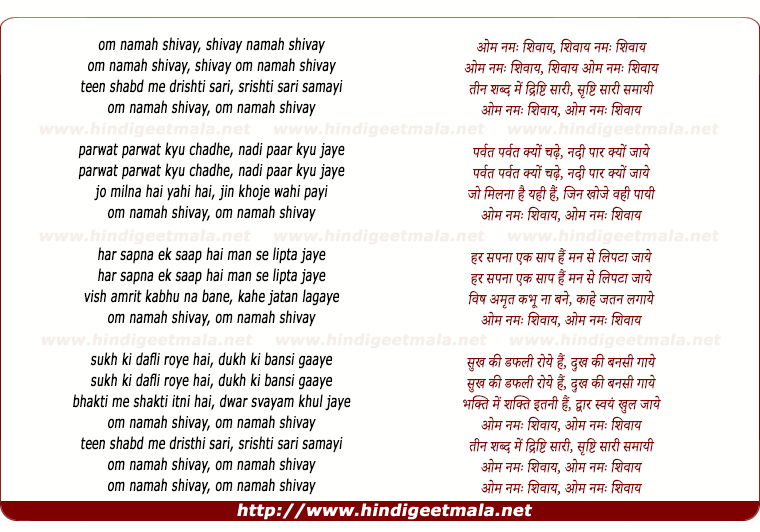 lyrics of song Om Namah Shivaya