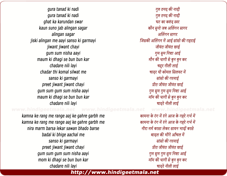 lyrics of song Gum Sum Nisha Aayi