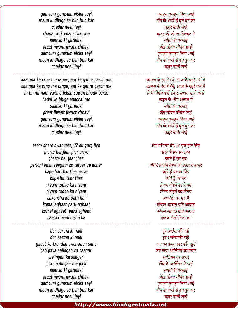 lyrics of song Gum Sum Nisha Aayi (Female)