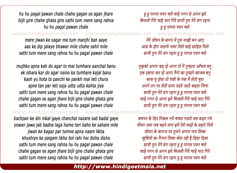 lyrics of song Hu Hu Pagal Pawan Chale