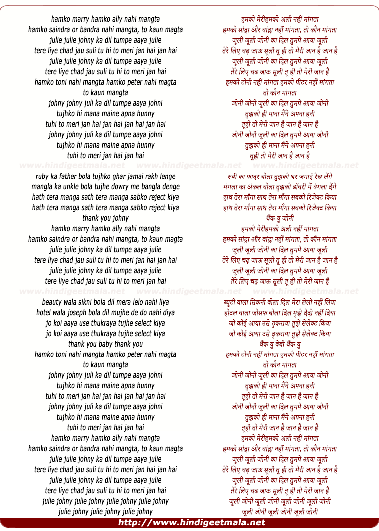lyrics of song Julie Julie Johny Ka Dil Tumpe Aaya