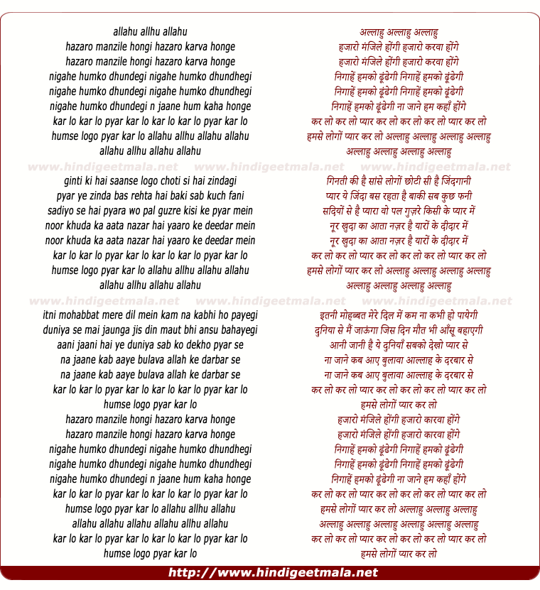 lyrics of song Allaah Hoo, Hazaro Manzile Hongi Hazaro Karva Honge