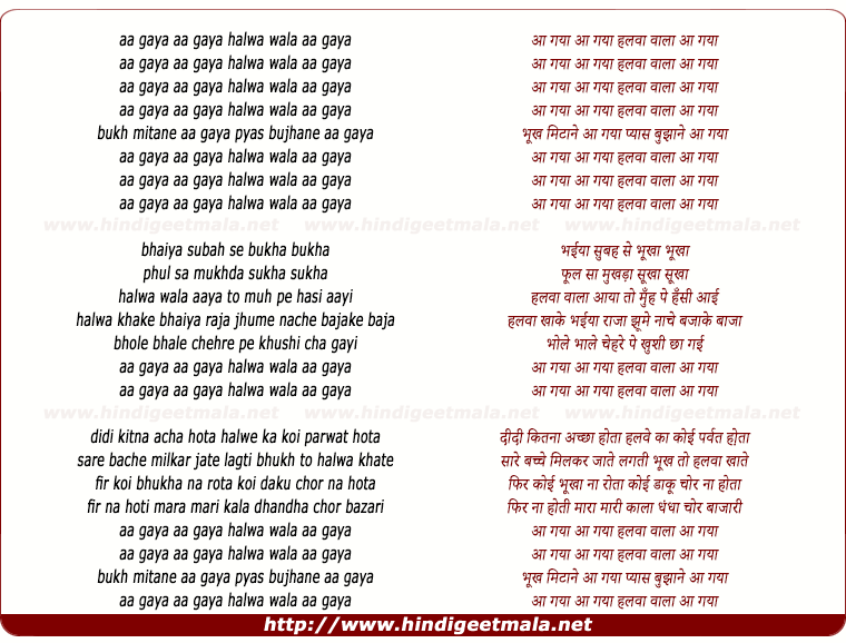 lyrics of song Aa Gaya Halwa Wala Aa Gaya