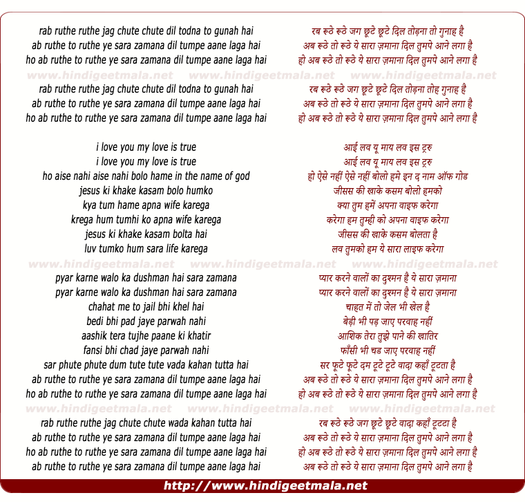 lyrics of song Rab Ruthe Ruthe Jag Chute Chute