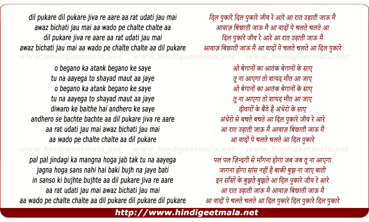 lyrics of song Dil Pukare Dil Pukare Jeeva Re Aare Raat