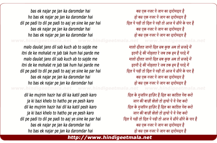 lyrics of song Bas Ek Nazar Pe Jan Ka Daromadar Hai