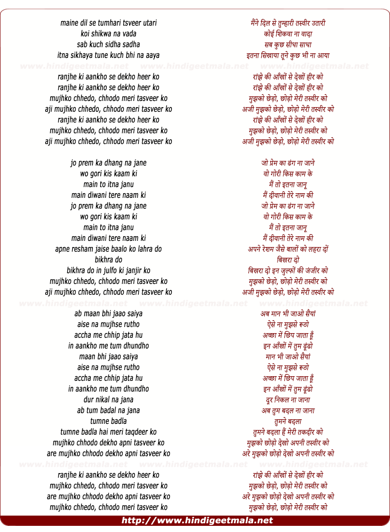 lyrics of song Ranjhe Ki Ankhon Me