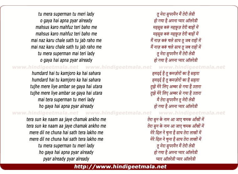 lyrics of song Tu Mera, Tu Meri Lady, Tu Mera Superman