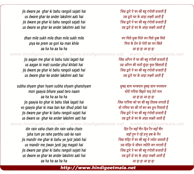 lyrics of song Jis Dware Par Ghar Ki Bahu Rangoli Sajati Hai