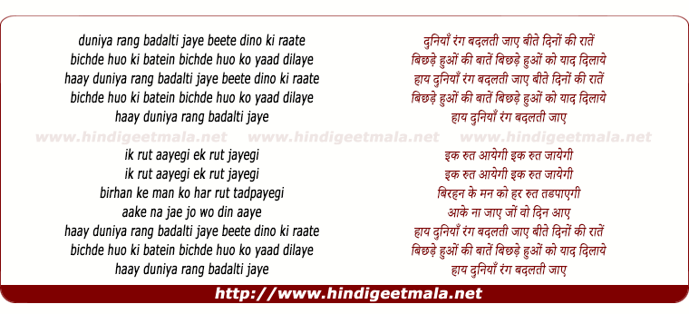 lyrics of song Duniya Rang Badalti Jaye