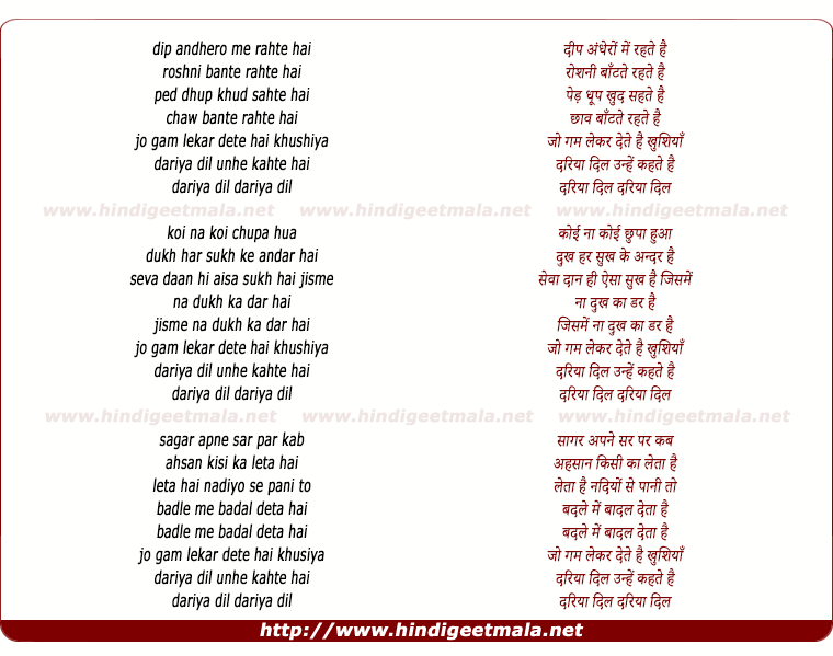 lyrics of song Dariya Dil Dariya Dil