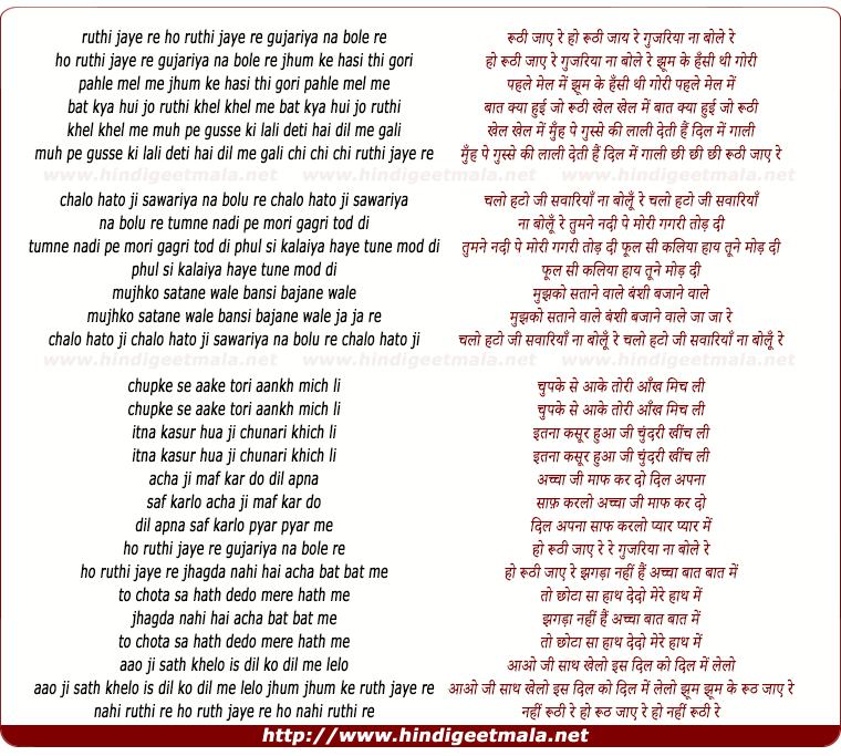 lyrics of song Ruthi Jaye Re Gujaria Na Bole Re Jhum Ke Hasi Thi Gori