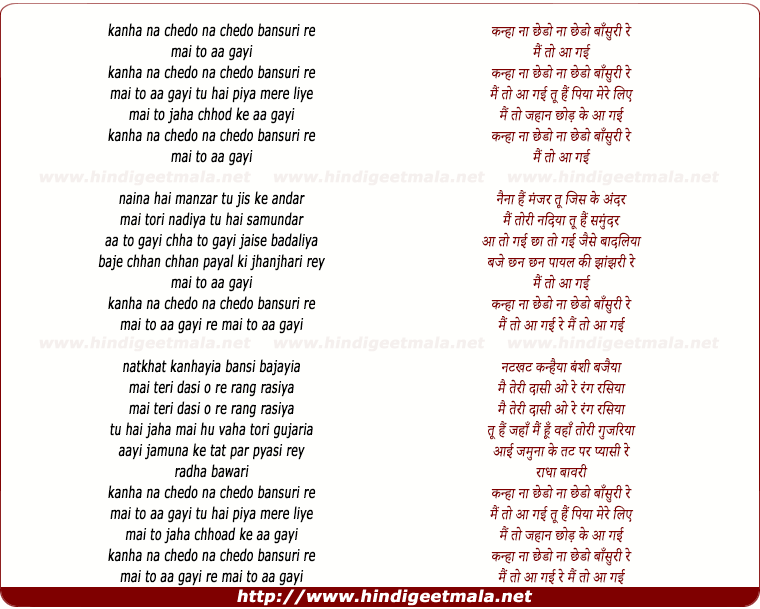 lyrics of song Kanha Na Chedo Bansuri Re Mai To Aa Gayi
