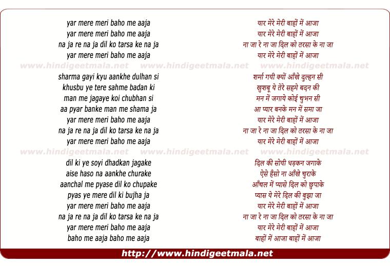 lyrics of song Yar Mere Meri Bahon Me Aaja Na Ja