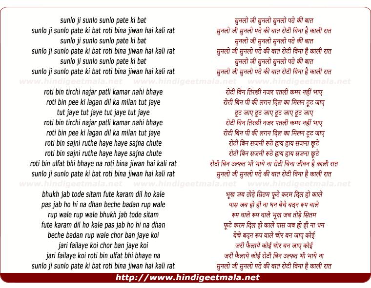 lyrics of song Sunlo Ji, Sunlo Phate Ki Baat, Roti Bin Jeevan Hai Kali Raat