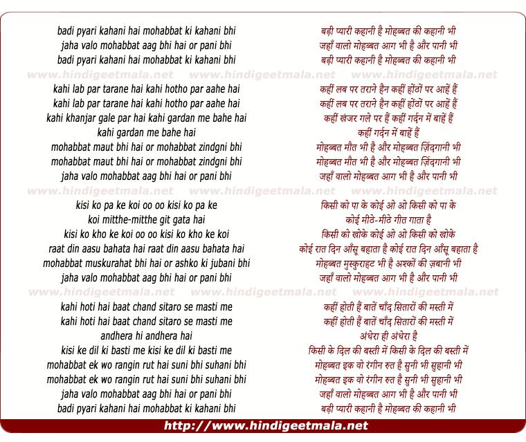 lyrics of song Badi Pyari Kahani Hai Mohabbat Ki Kahani Bhi