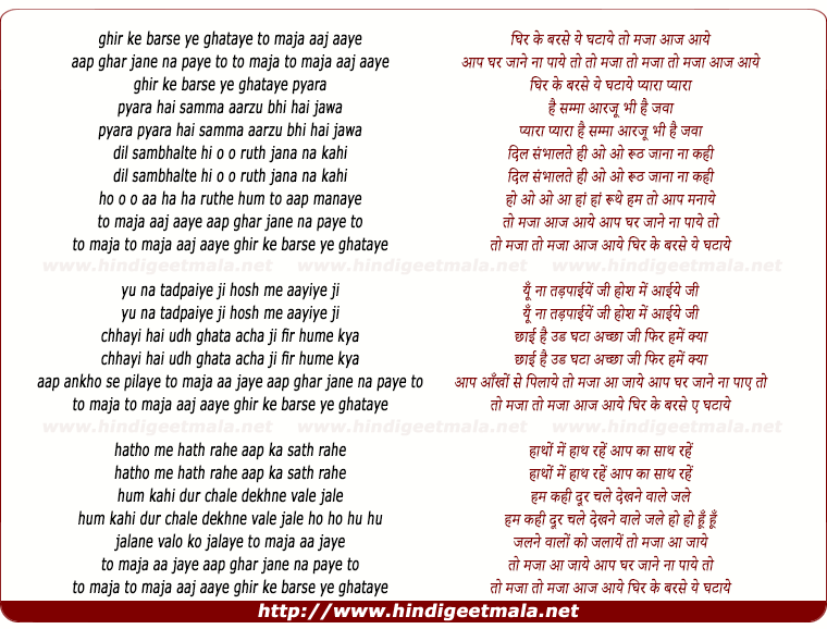 lyrics of song Ghir Ke Barse Ye Ghataye To Maja Aaj Aaye
