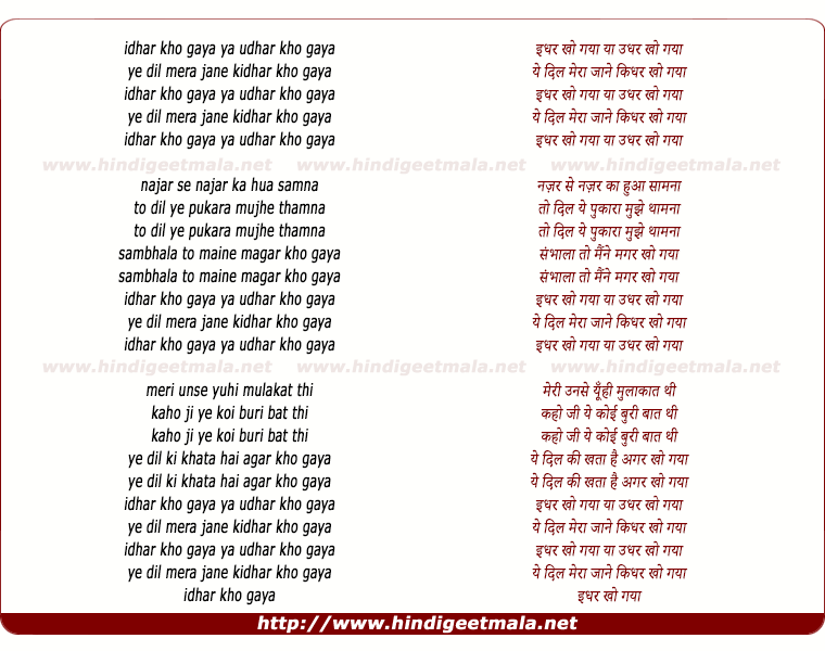 lyrics of song Idhar Kho Gaya Ya Udhar Kho Gaya