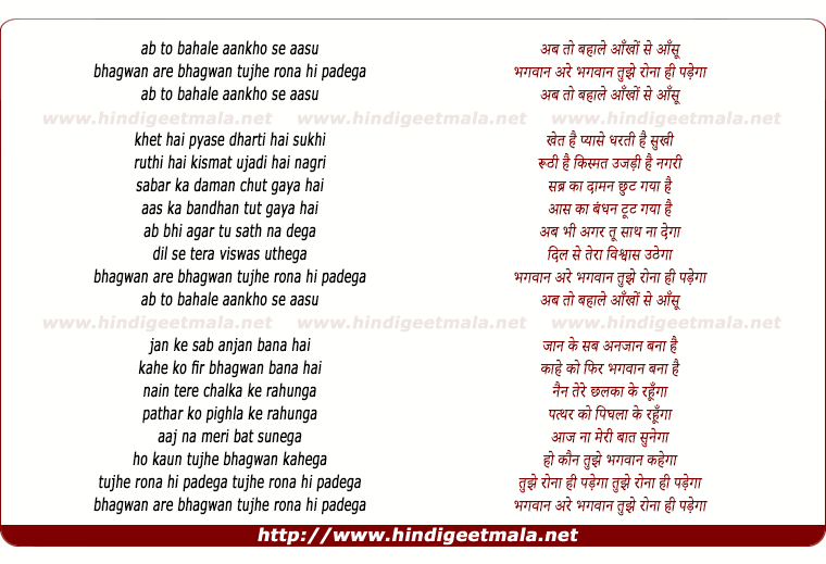 lyrics of song Ab Toh Bahale Aakhon Se Aasu