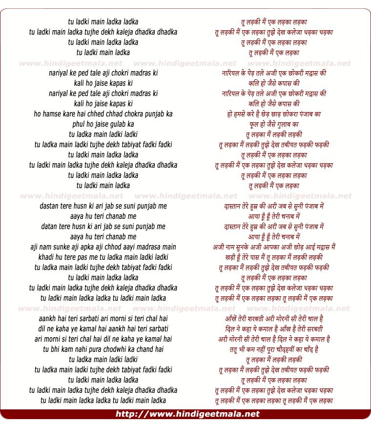 lyrics of song Tu Ladki Main Ladka