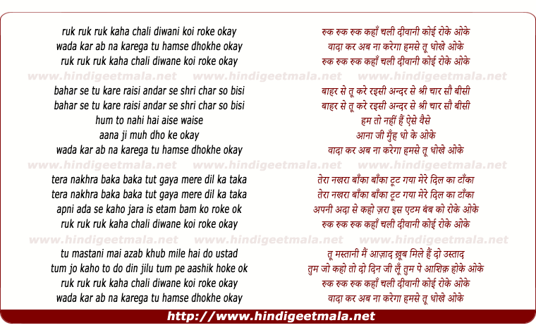 lyrics of song Ruk Ruk Kahan Chali Deewani, Koi Roke