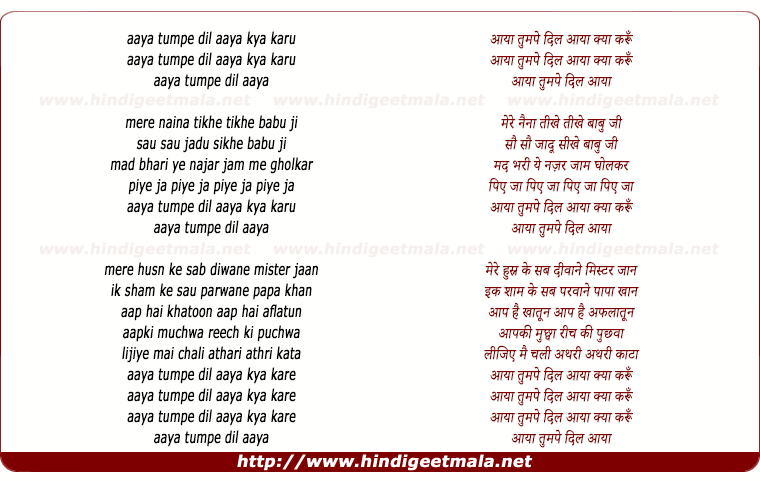lyrics of song Aaya Tumpe Dil Aaya Kya Karu