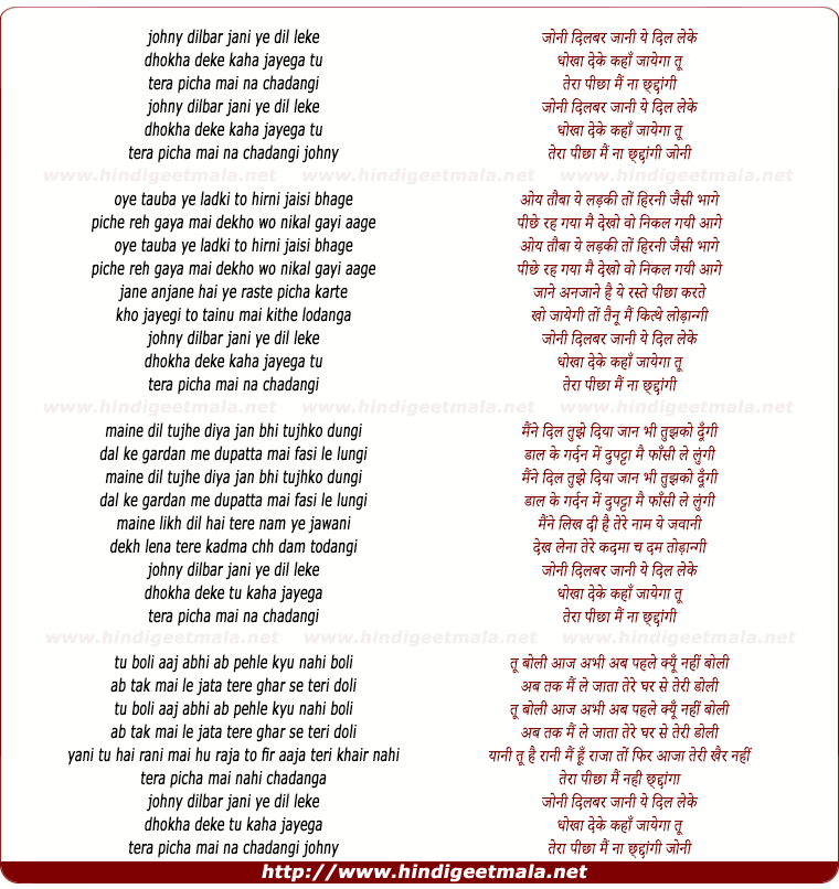 lyrics of song Johnny Dilbar Jani Ye Dil Le Ke