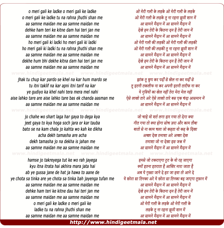 lyrics of song Aa Samne Maidan Me Aa Samne