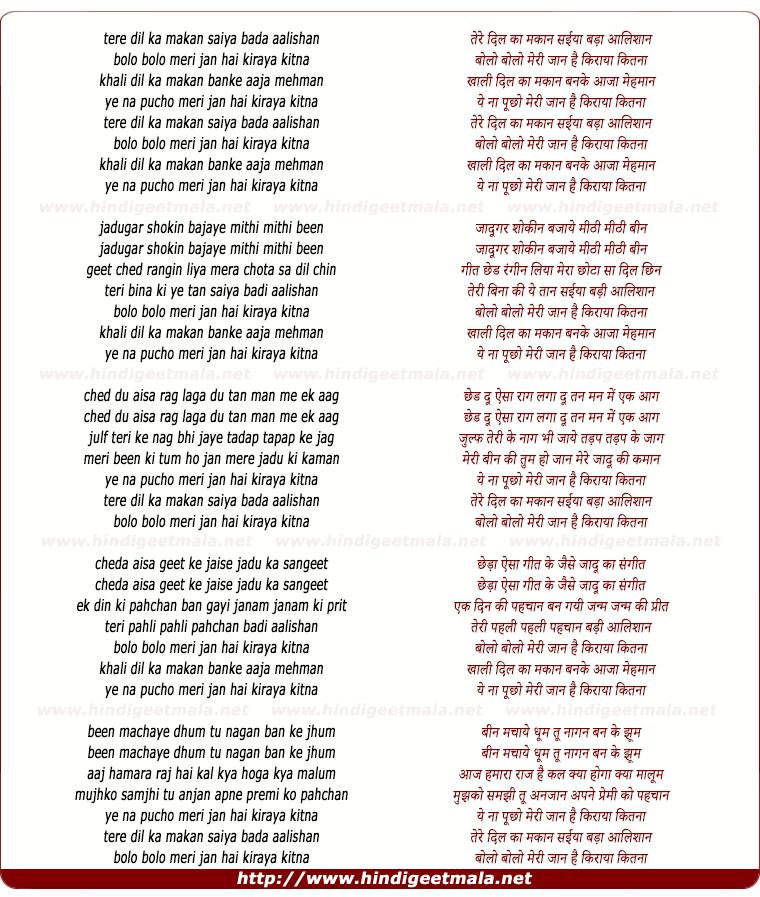 lyrics of song Tere Dil Ka Makaan Saiya Bada Aalishaan
