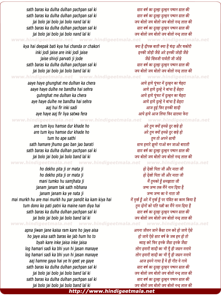 lyrics of song Saath Barash Kaa Dulha, Dulhan Pachpan Saal Ki
