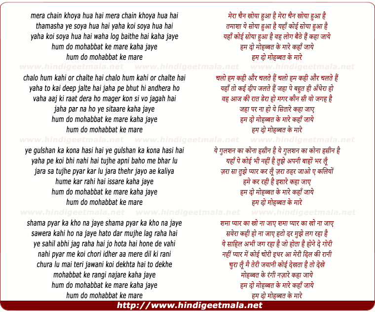 lyrics of song Mera Chain Khohya Hua Hai Tamasha Ye Soya