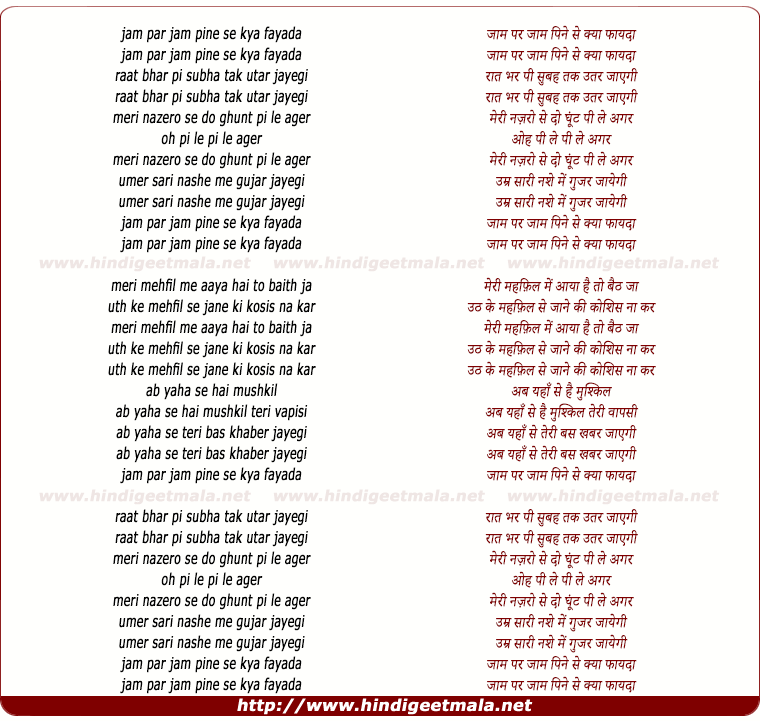 lyrics of song Jam Par Jam Pine Se Kya Fayda Rat Bhar