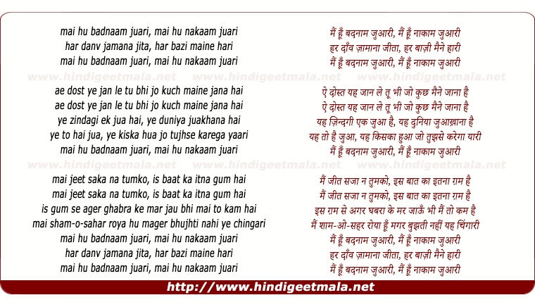 lyrics of song Main Hun Badnam Juari Har Danv Jamana Jita